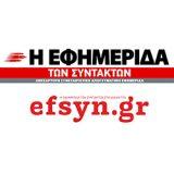 sponsors-efsyn2